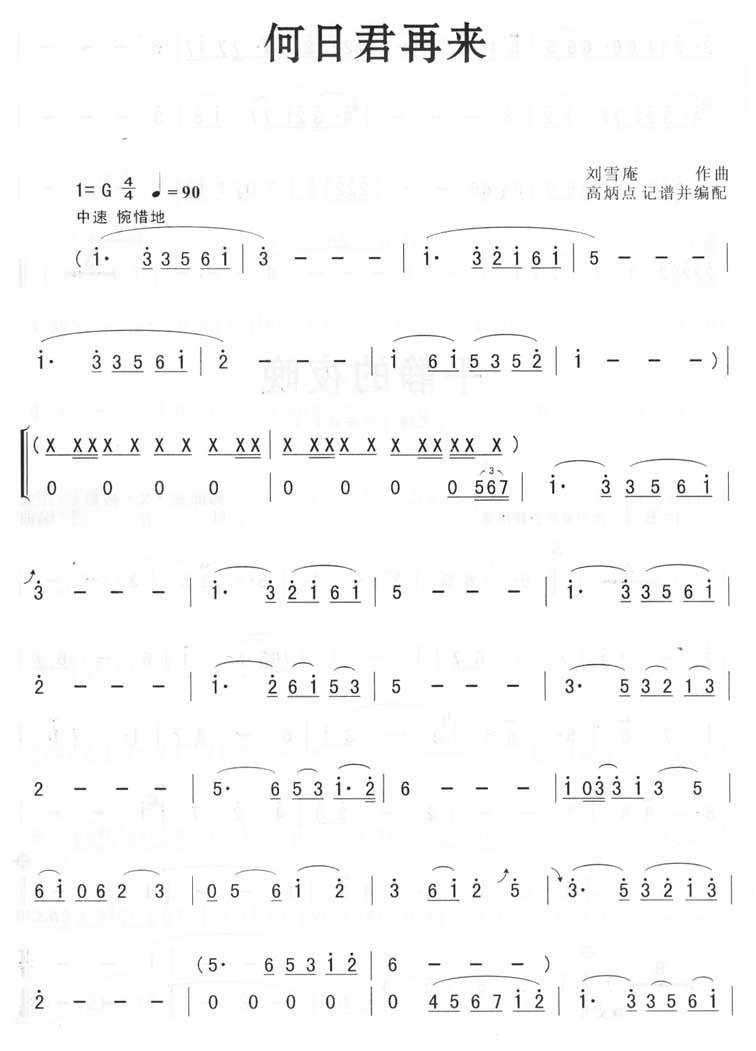 萨克斯金曲100首简谱图片