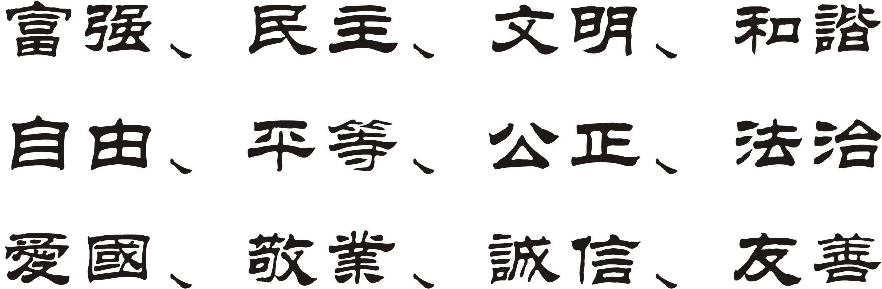 有关社会主义核心价值观的,书法展写什么字好?4-6字的图片