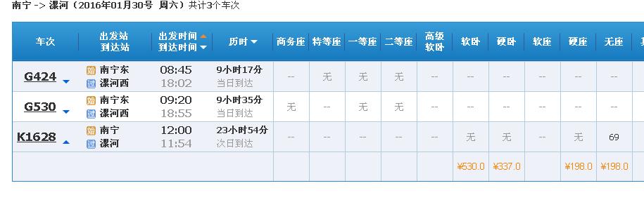 k1628还有无座票,两班高速动车组目前都没有票图片