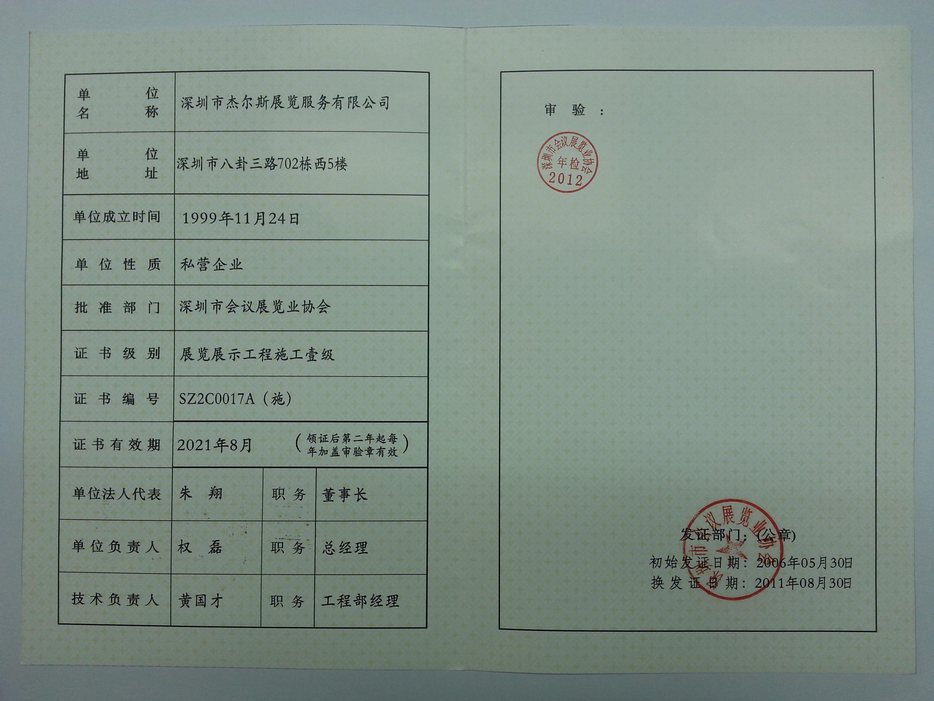 杰尔斯(gies)深圳杰尔斯-深圳杰尔斯展览服务有限公司规划馆布展方面图片