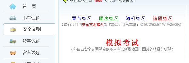 贵港市c1科目四_驾校一点通模拟考试c1 2013科目四和科目一理论题目一