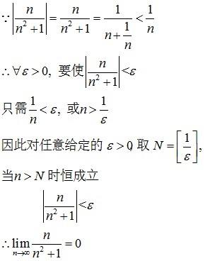 证明lim√(n2 a2)/n=1