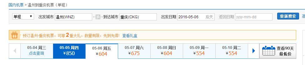 温州到重庆的飞机票