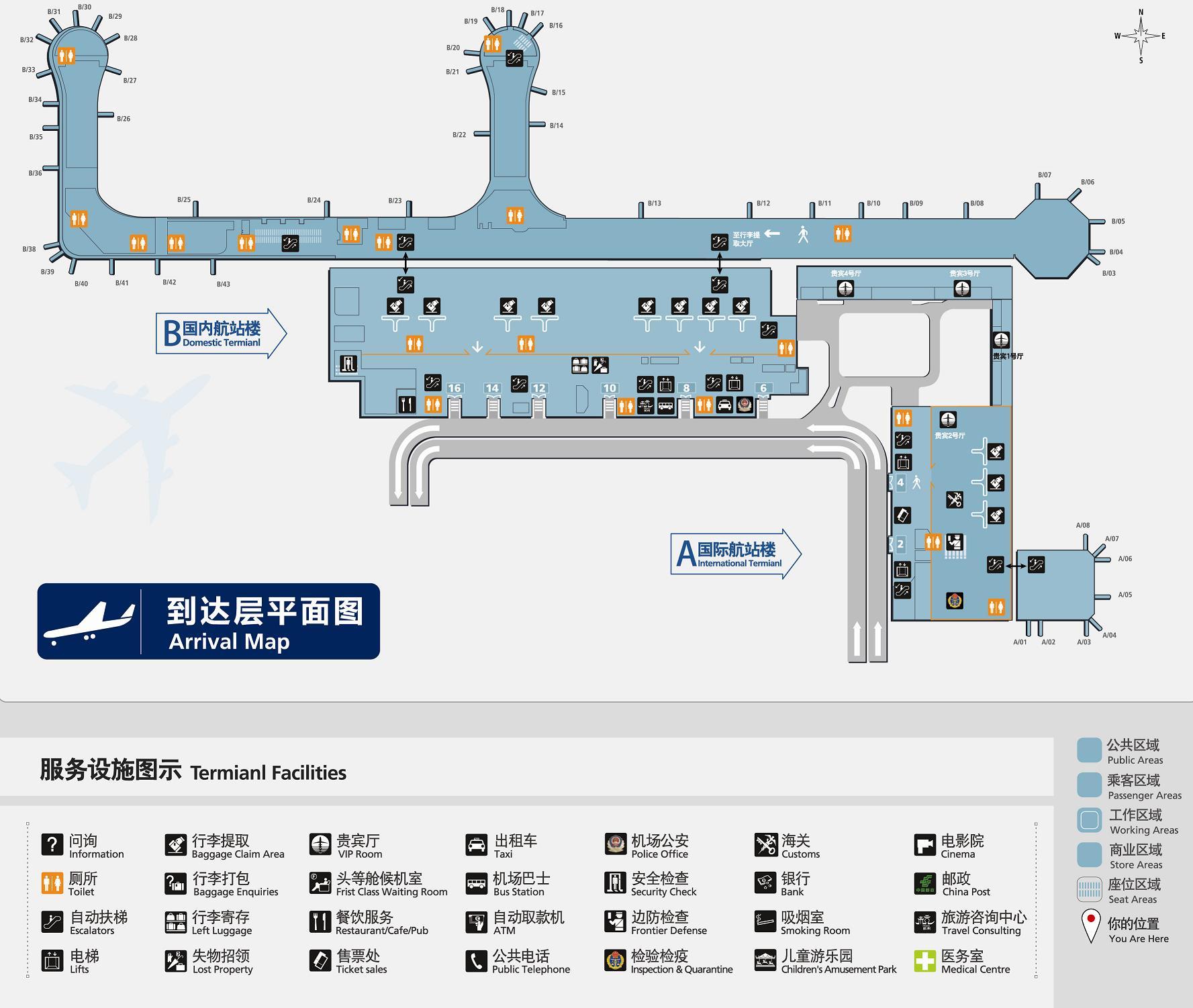 萧山机场有几个航站楼