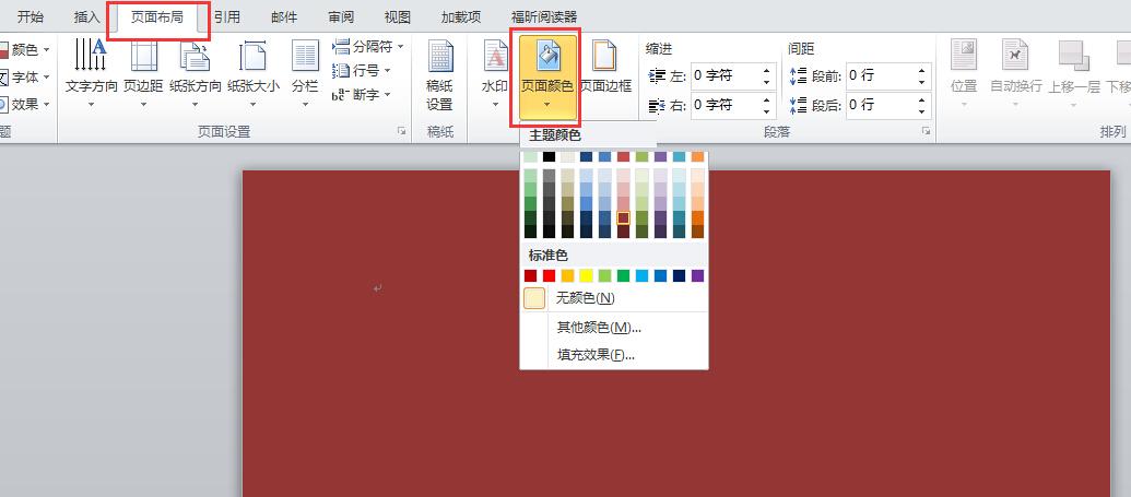 如何设置word文档的页面背景色图片