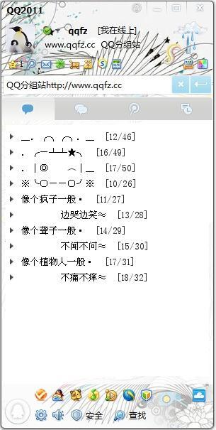 求qq分组 伤感(305x605,34k)-最新qq分组