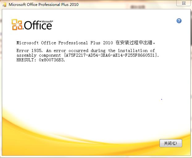 office2007也无法安装,office2007兼容包也无法安装,net framwork4也