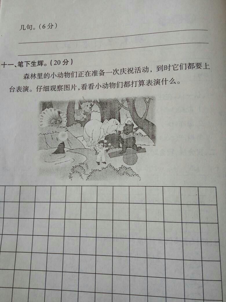 小猴小狗果子看图写话图片