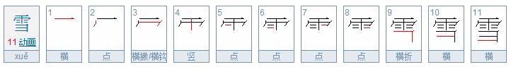 雪字几画笔顺怎么写