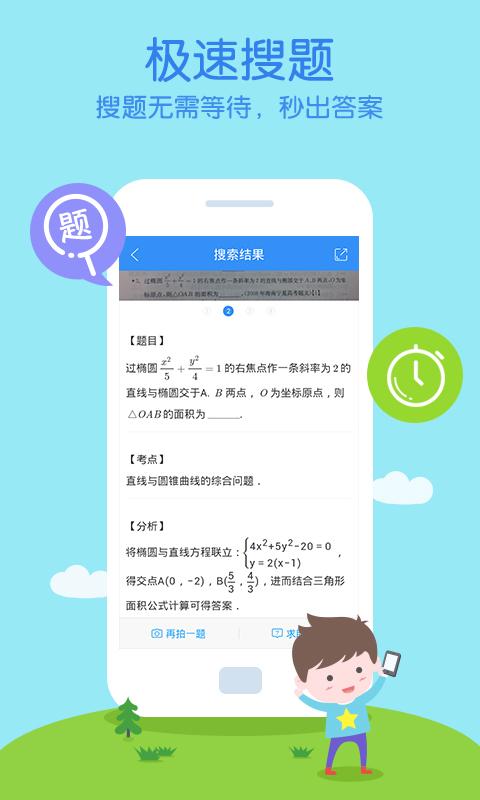 百度作业帮中国最大,最快图片