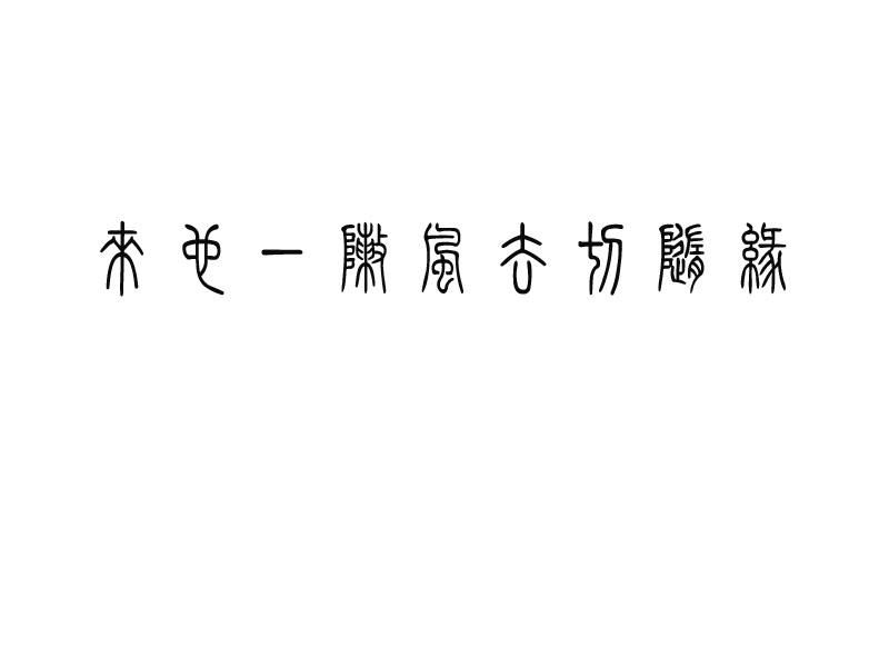 一林 情感方程式