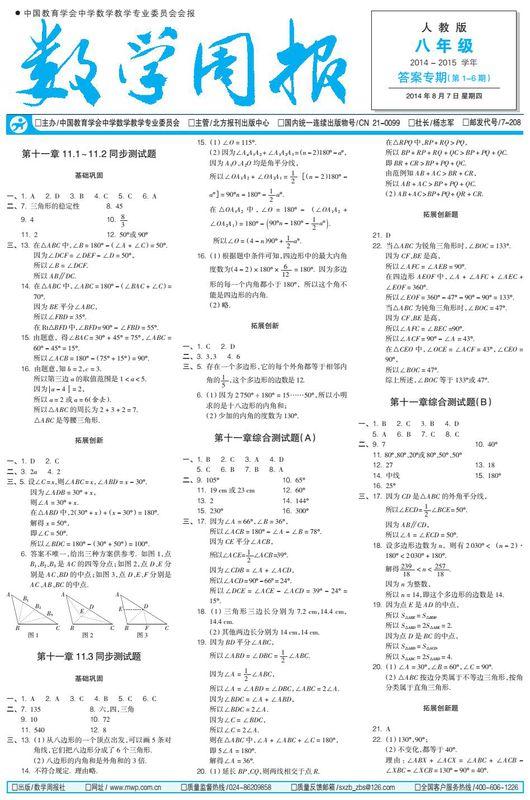 八年级上数学报纸答案