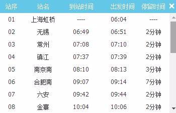 上海到恩施自驾攻略
