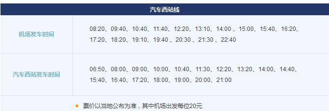 杭州萧山机场大巴时刻表