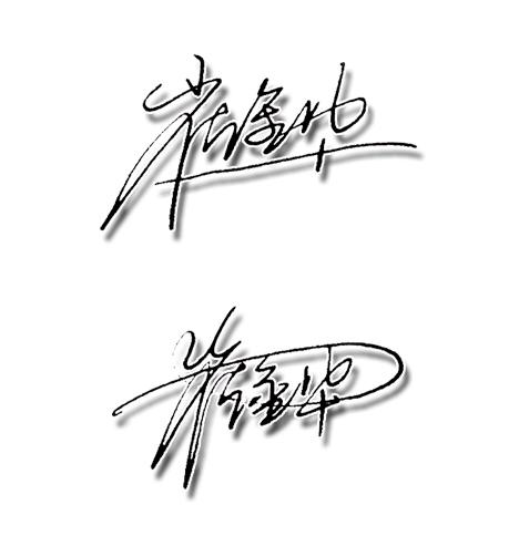 求免费在线设计艺术签名,我的姓名:刘新华 哪位高手帮图片