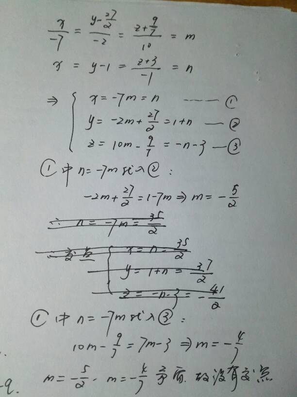 两个直线方程交点公式