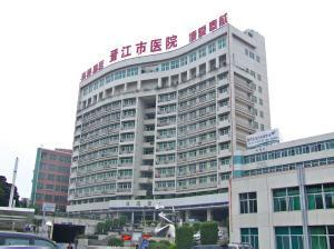 晋江市中医院的医院地址
