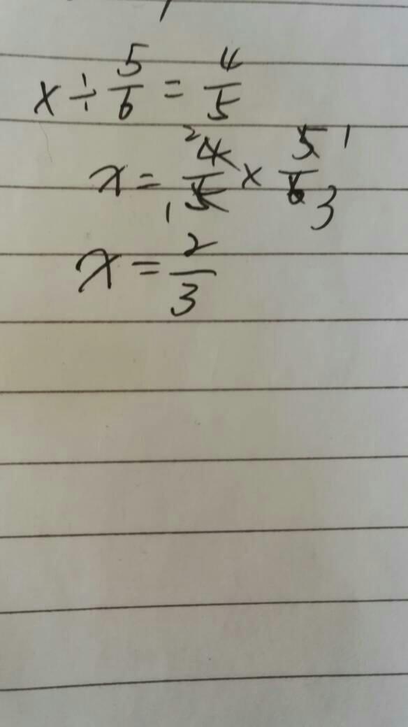 6÷5分之4=