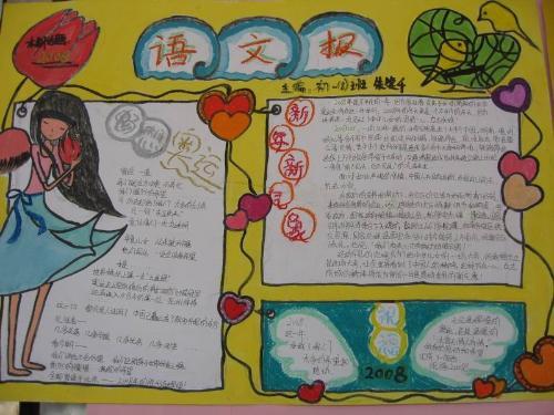 四年级语文上册手抄报图片
