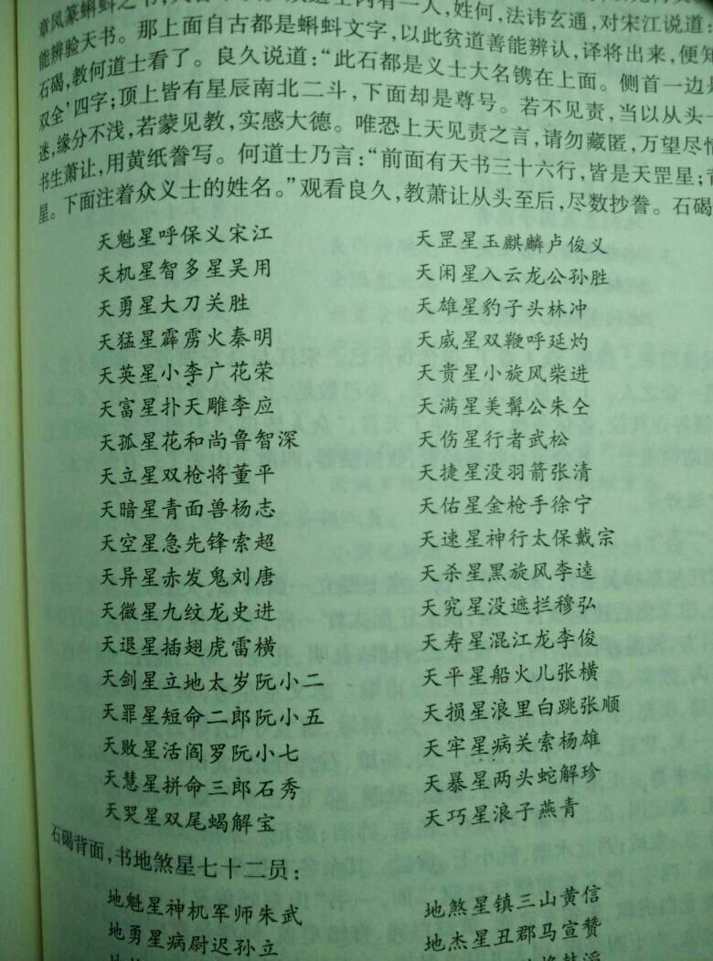 水浒传的故事名称_水浒传中30个人物名称,绰号.故事2个