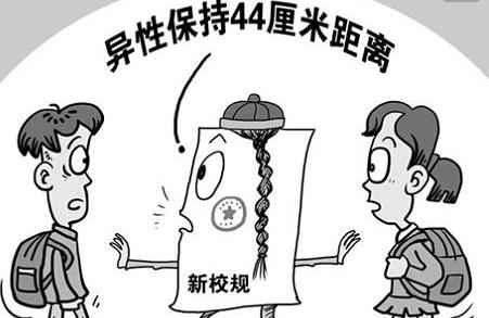 黑龙江一高校被指严查男女生交往 如何评价此事?