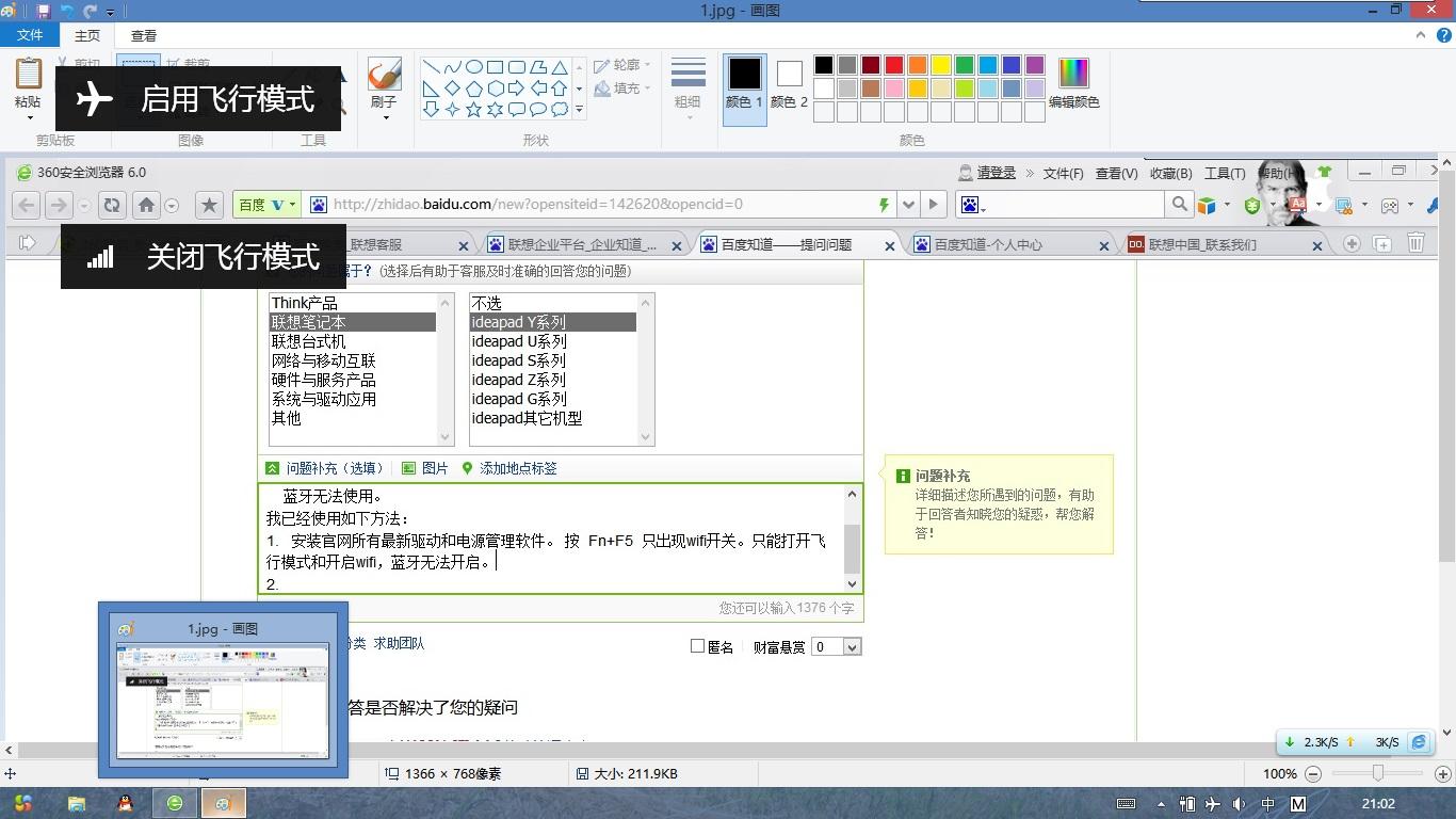 y480蓝牙怎么用_联想y480n-ifi(a) win 8 专业版 32位 蓝牙问题