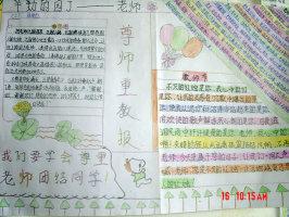 关于教师节的手抄报图片