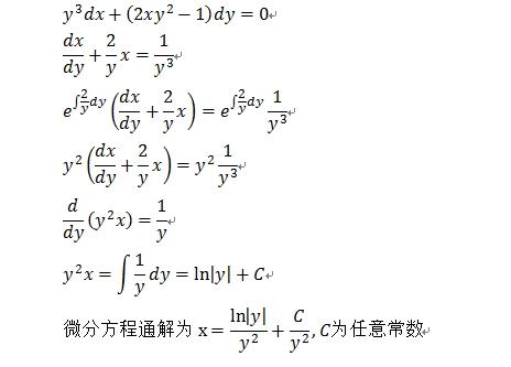 求dy/dx=2xy^1/2的通解