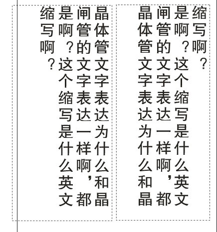 汉字从左向右阅读