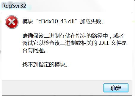 regsvr32d3dx10_43.dll