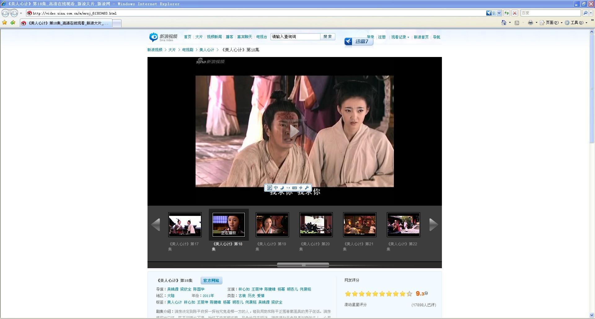 迅雷看看_为什么在网页中看电影有一道竖线,在迅雷看看播放器上