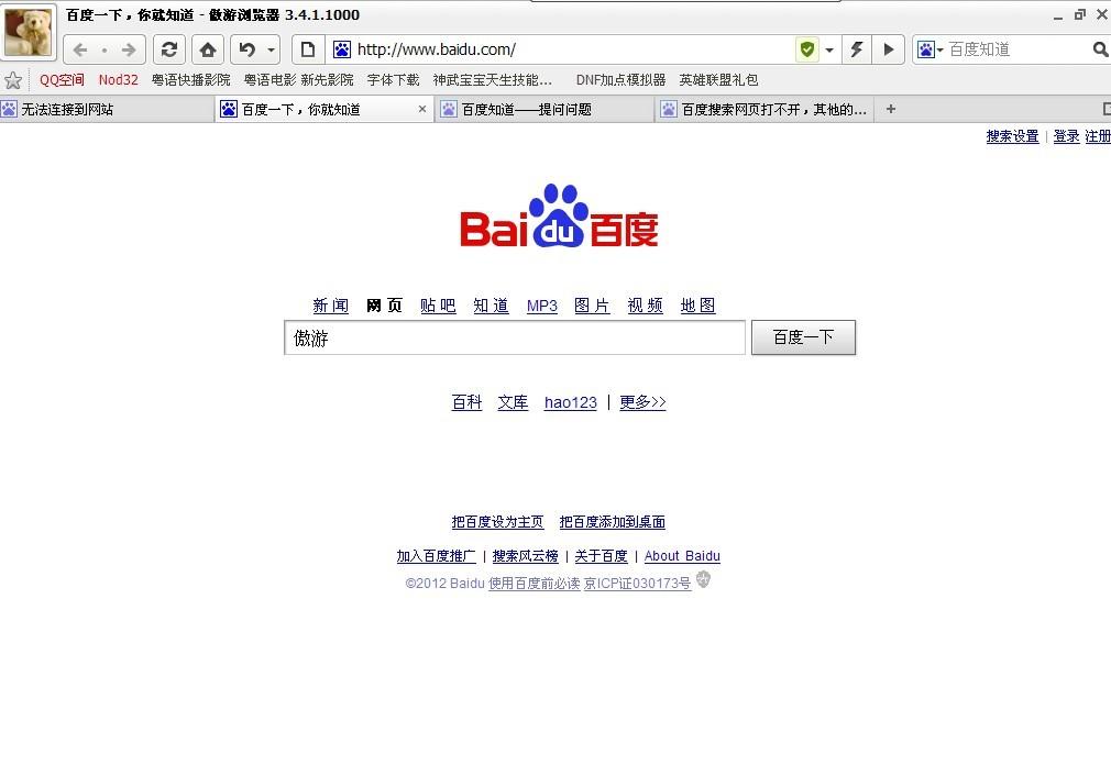 在百度首页,搜索网页搜索不到,提示无法连接到网站.