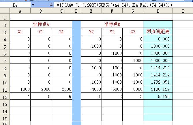 坐标系中距离公式