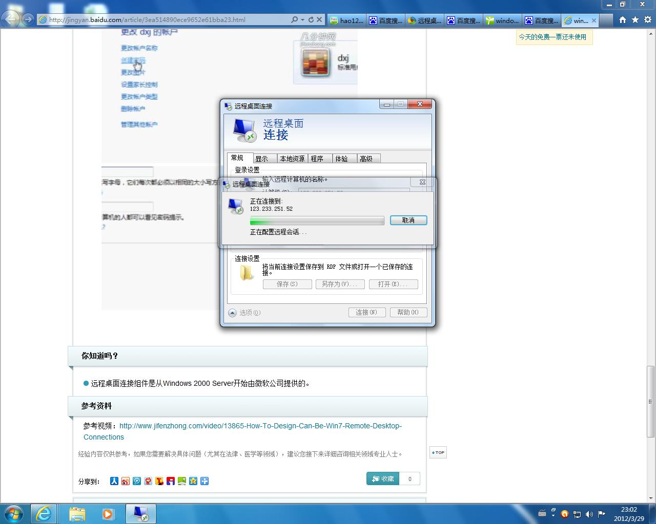 win7远程桌面问题图片