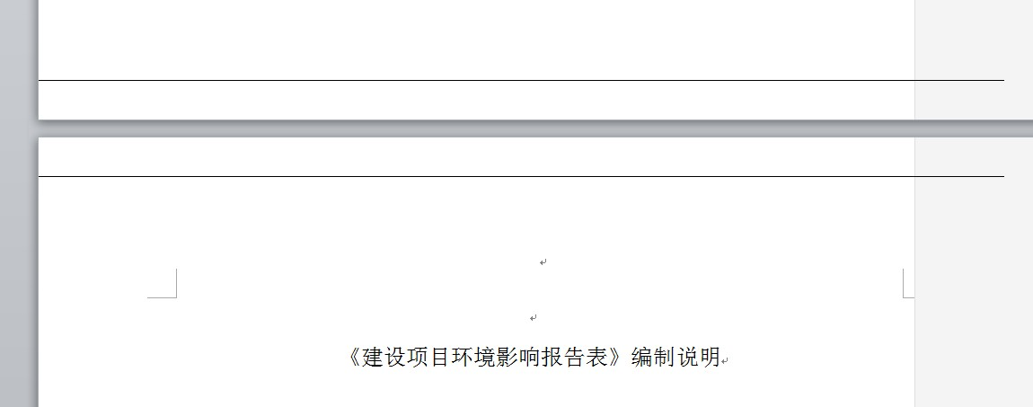 word 2010 页眉以上出现横线图片