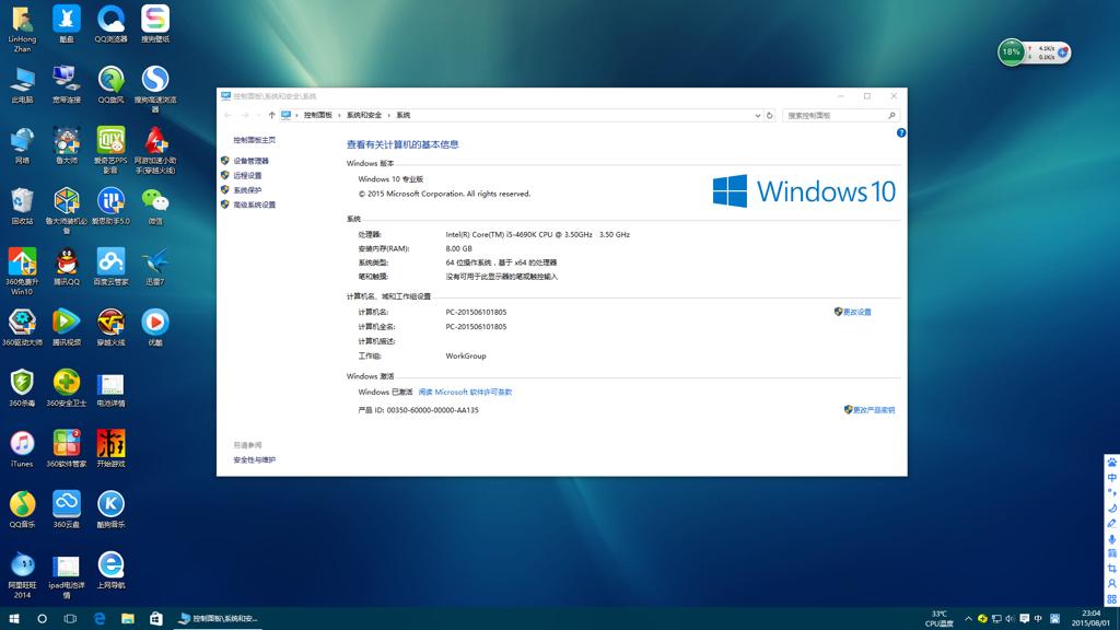 屏幕截图 软件窗口截图 1024_576