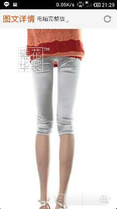 这种七分打底裤冬天可以不穿