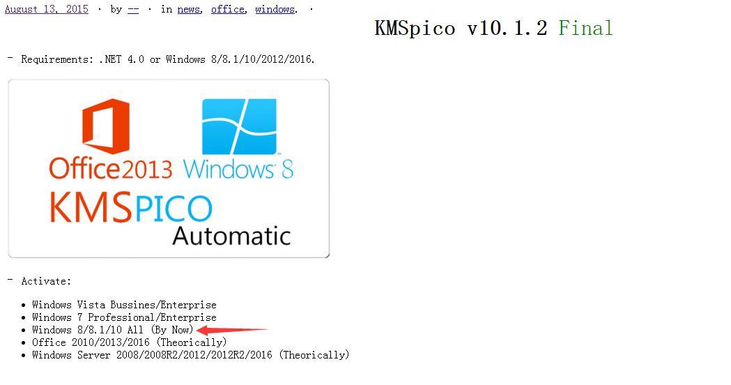 kmspico用来激活作系统和office的我用它激活office2013是可以的
