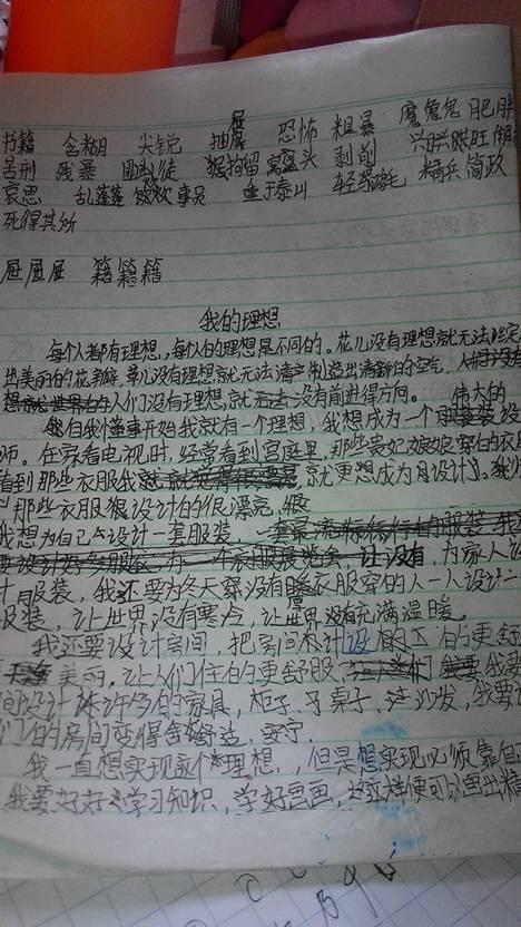 小学六年级作文,我的梦(468x832)-梦想作文 梦想作文素材 我的梦想