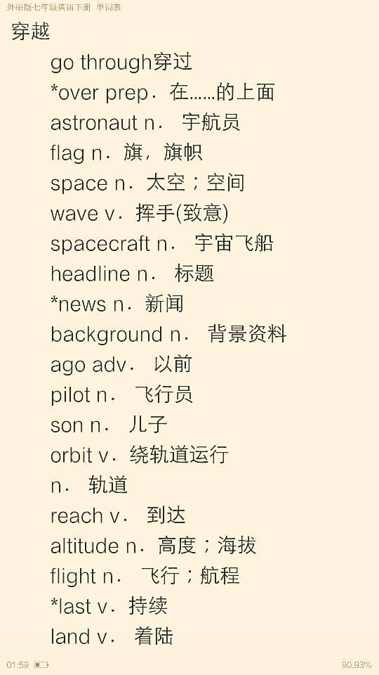求外研版七年级下册英语单词表图片