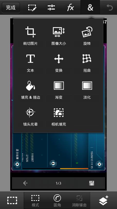 什么软件可以用手机在图片上加字(分断字,星空字,花体