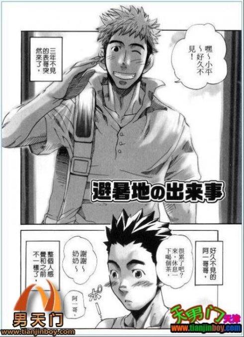 松武漫画拳击冠军