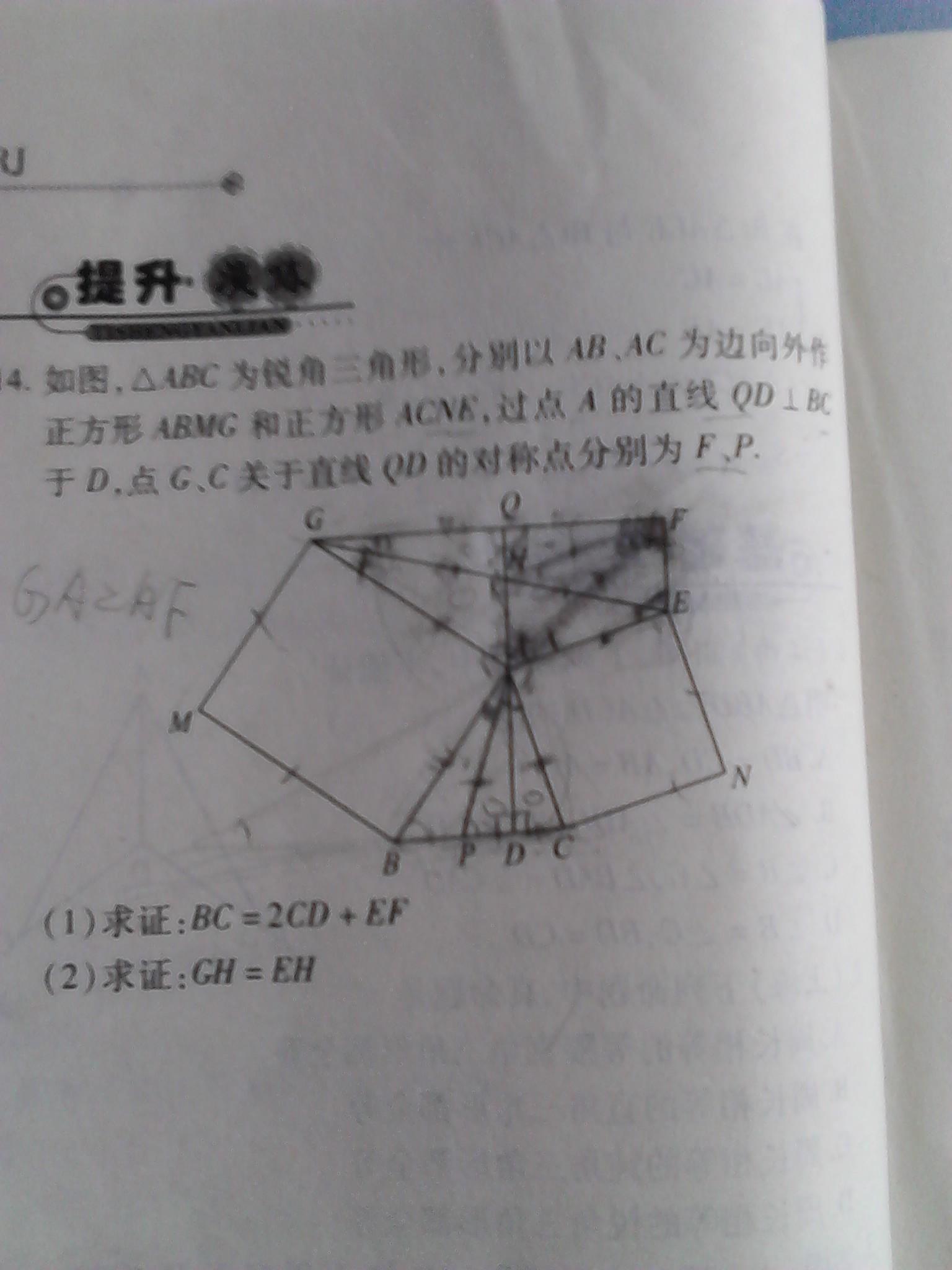 初一几何数学题  29 2010-08-05 几何不等式 爆难!图片