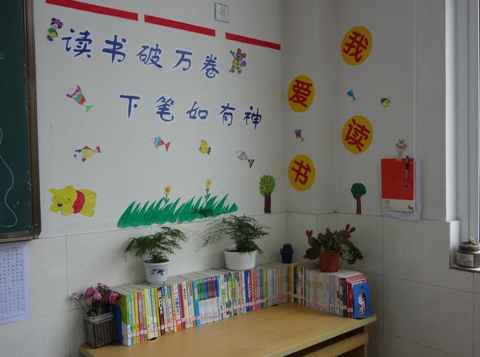 教室布置设计_百度知道图片