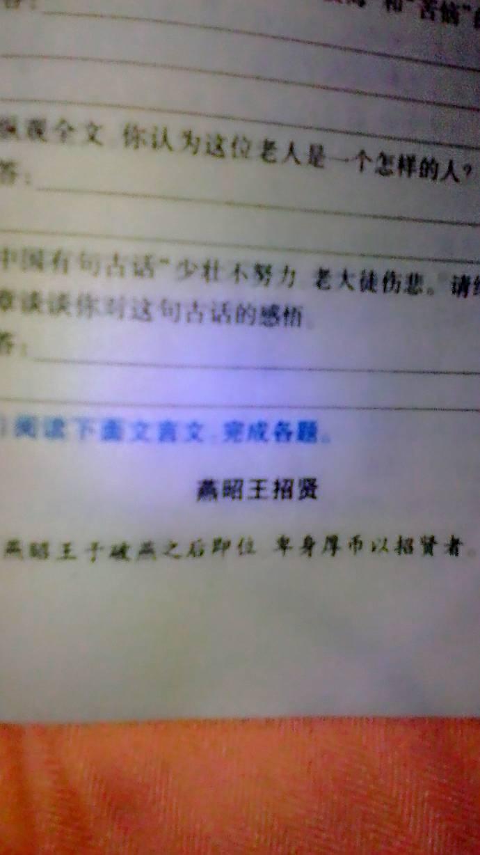 怎么样翻译这篇文言文?图片