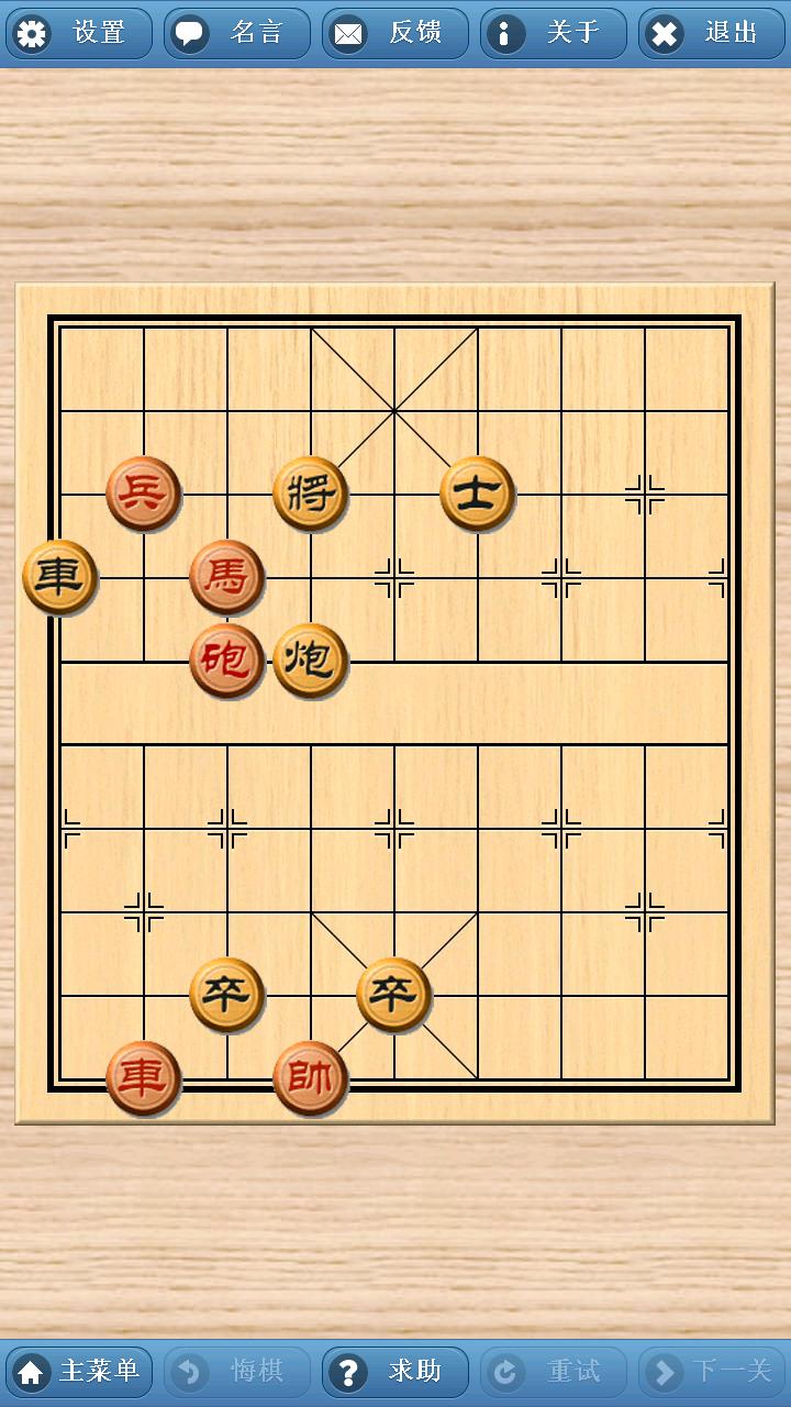 象棋巫师魔法学校2603关怎么解图片