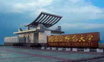 哈尔滨师范大学二本专业在哪个校区?哪个校区更好?有可能的话具体一点图片