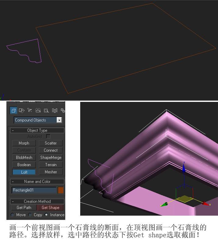 3dmax怎么制作石膏线图片