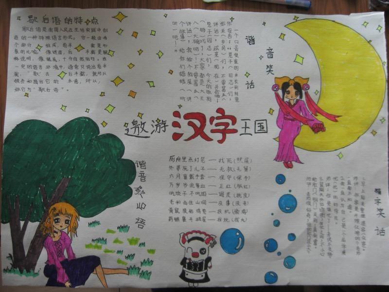 字谜,汉字的起源,汉字六书 25张精美的汉字手抄报