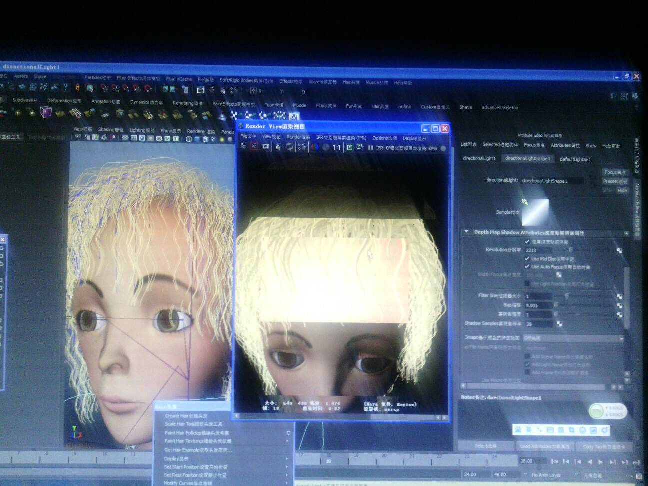 启深度贴图阴影.当我导入一个maya自带头发渲染就有阴影了,高清图片